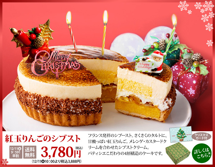 クリスマスケーキ りんご プリンタルト  シブースト早割 送料無料