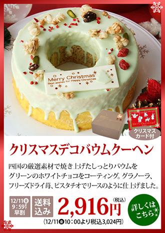 デコバウム クリスマスケーキ 早割 ポイント20倍