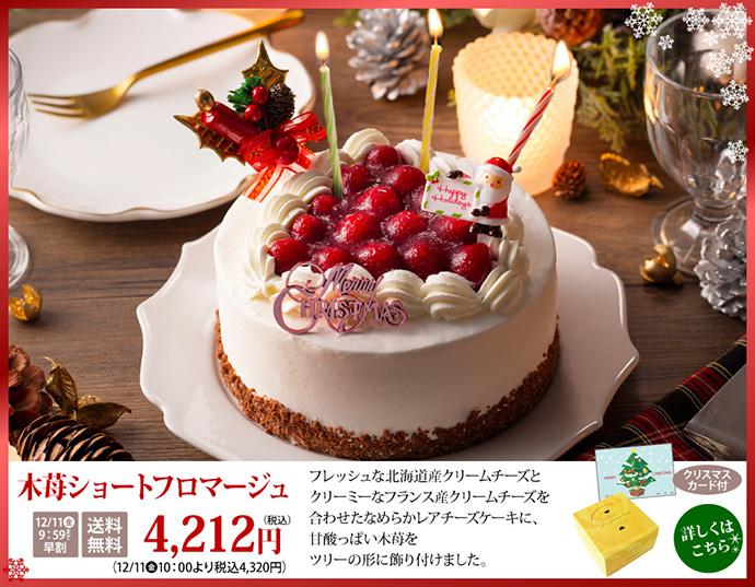 クリスマスケーキ フランボワーズ 木苺 レアチーズ早割 送料無料