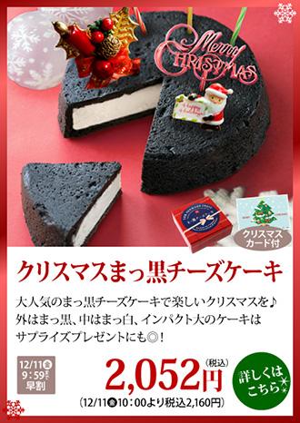クリスマス チーズケーキ まっ黒 早割 送料込 ポイント20倍