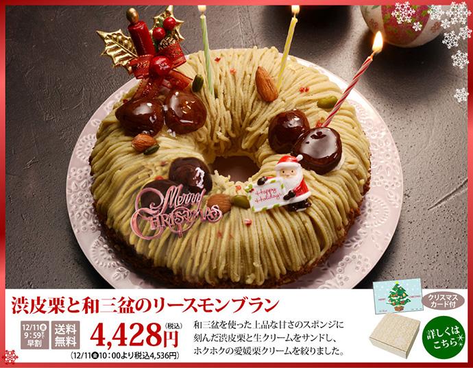 クリスマスケーキ モンブラン リース  早割 送料無料