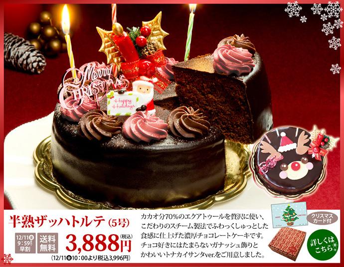 クリスマスケーキ ザッハトルテ チョコレートケーキ ポイント20倍