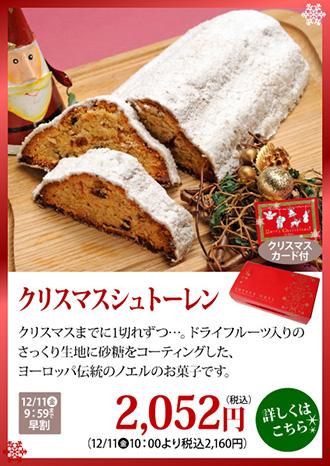 シュトーレン クリスマスケーキ 早割 ポイント20倍