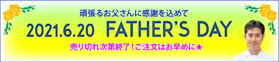 頑張るお父さんに感謝を込めて・・・父の日
