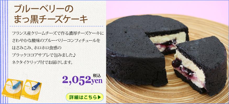 ブルーベリーのまっ黒チーズケーキ