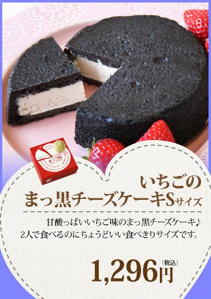 いちごまっ黒チーズケーキ