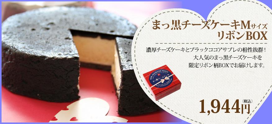まっ黒チーズケーキ リボン BOX
