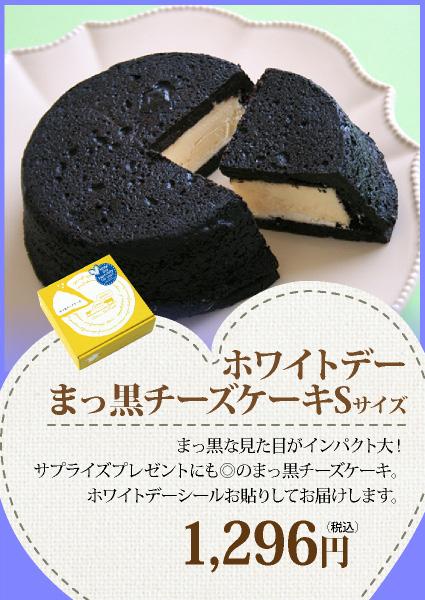まっ黒チーズケーキ S