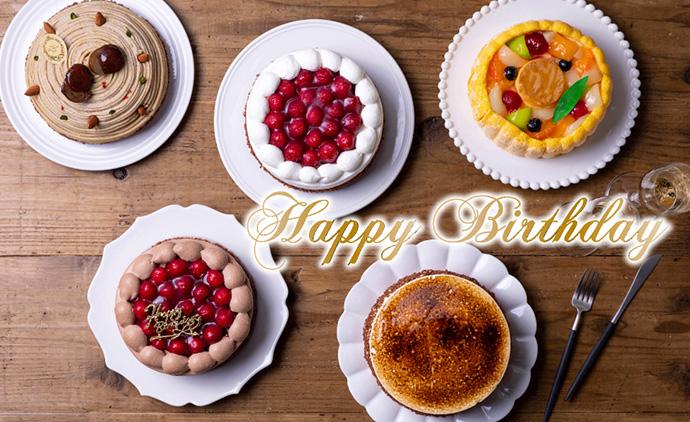 ラ・ファミーユのバースデーケーキ(通信販売限定)