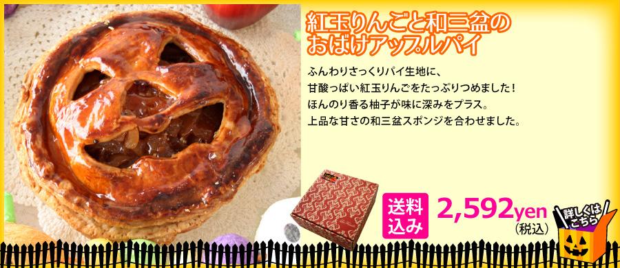 ハロウィン おばけ アップルパイ 紅玉りんご 和三盆 柚子 送料無料