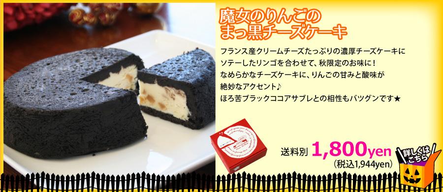 ハロウィン 黒い 真っ黒 チーズケーキ 送料込み